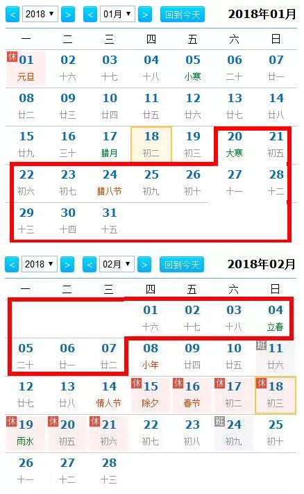 新亚艺术学校2018届寒假班时间表