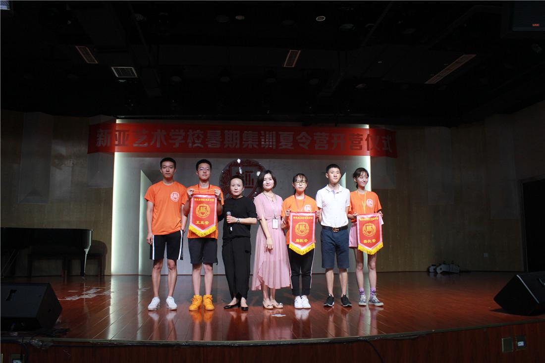 新亚艺考学校2019届暑假夏令营开营仪式