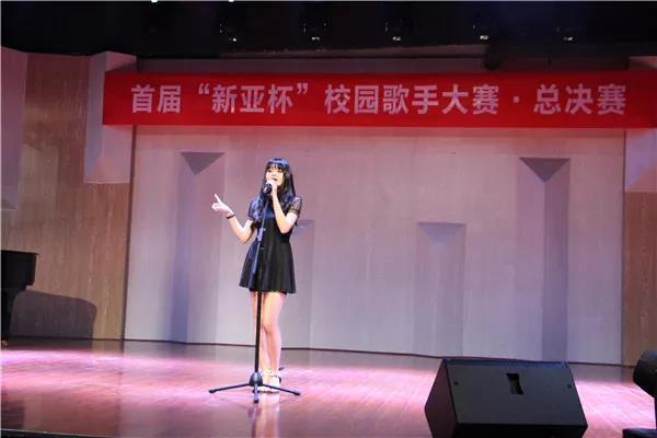首届新亚杯歌手大赛