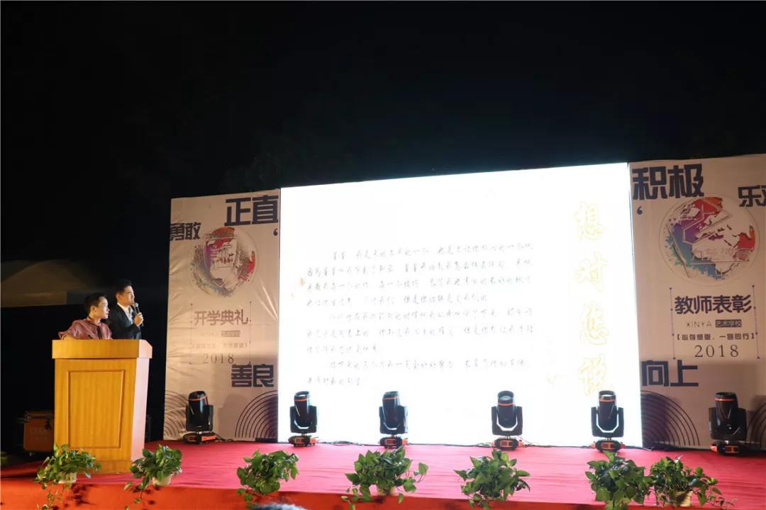 成都新亚艺术学校2019届开学典礼