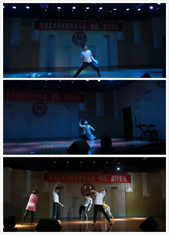 新亚2019届舞蹈教师音乐会