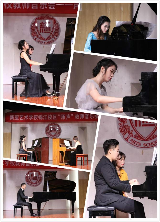 新亚2019届钢琴教师音乐会
