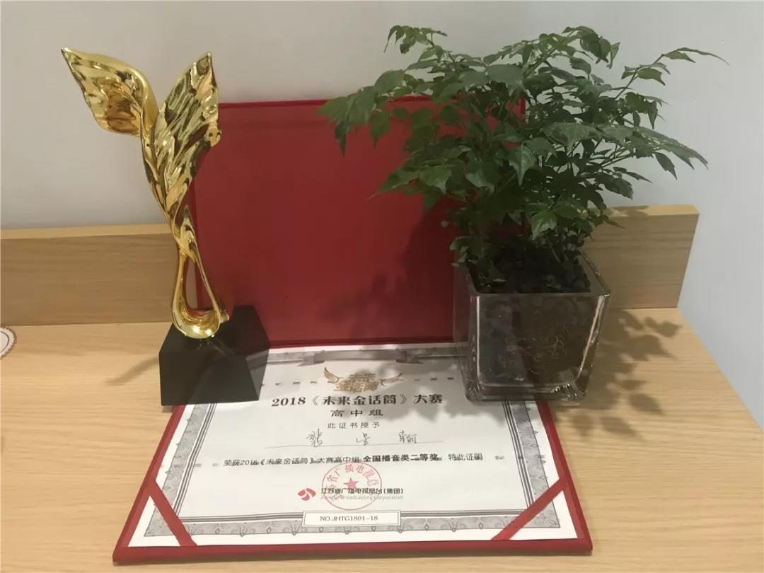 新亚裴星瀚同学获全国第二名