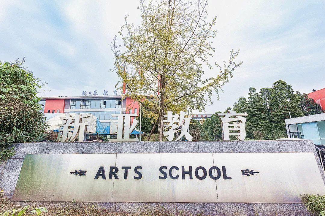 新亞藝術學校雙流校區
