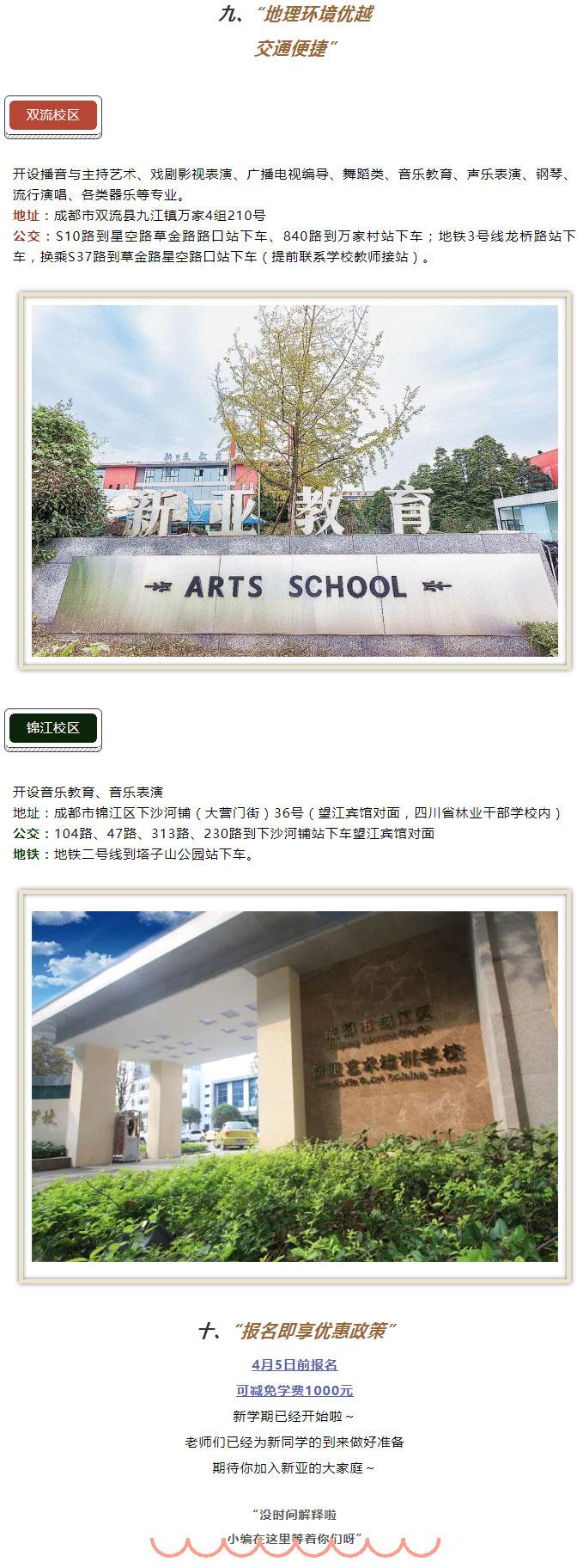 新亚艺术培训学校十大优势